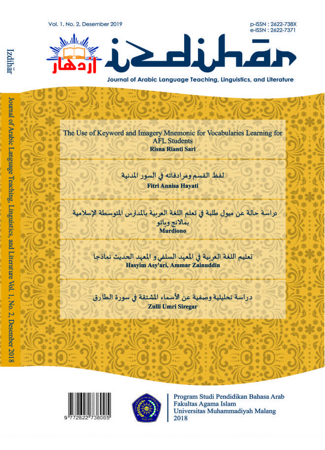 View Vol. 1 No. 2 (2018): Journal of Arabic Language Teaching, Linguistics, and Literature
